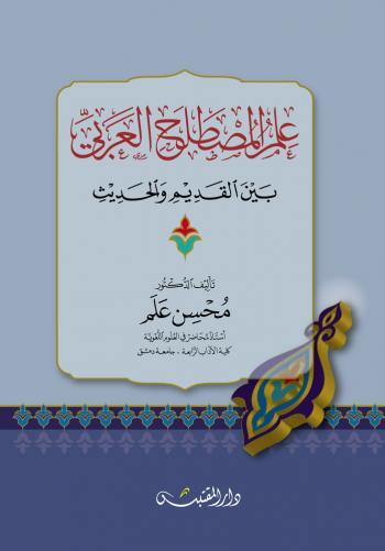 علم المصطلح العربي بين القديم والحديث