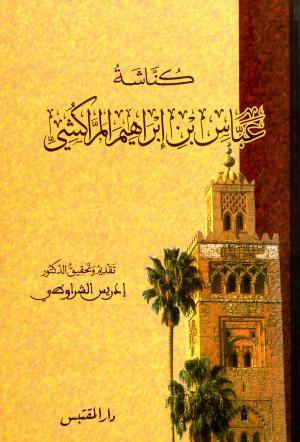 كناشة عباس ابن إبراهيم المراكشي