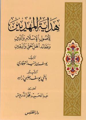 هداية المهديين لأصول الإسلام والدين وعقائد أهل الحق واليقين
