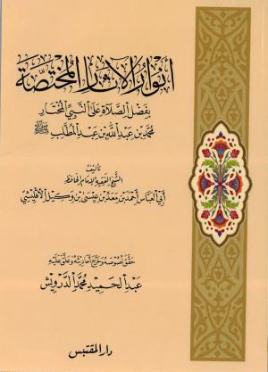 أنوار الآثار المختصة بفضل الصلاة على النبي المختار محمد بن عبدالله بن عبد المطلب صلى الله عليه وسلم