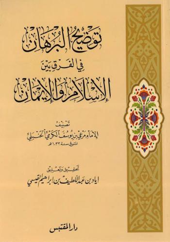 توضيح البرهان في الفرق بين الإسلام والإيمان