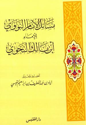 مسائل الإمام النووي للإمام ابن مالك النحوي