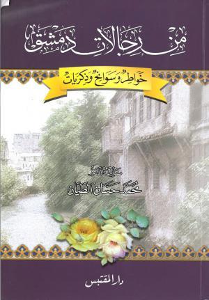 من رجالات دمشق (خواطر وسوانح وذكريات)