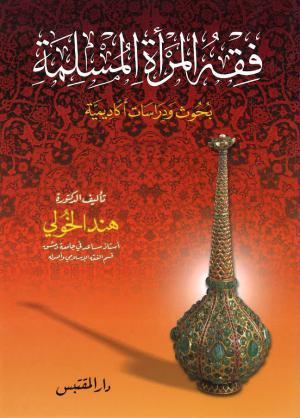 فقه المرأة المسلمة (بحوث ودراسات أكاديمية)