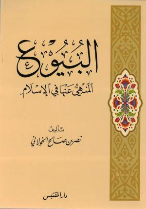 البيوع المنهي عنها في الإسلام