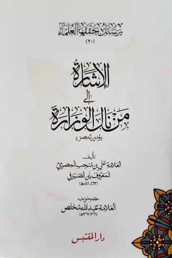 الإشارة الى من نال الوزارة (وزراء مصر)