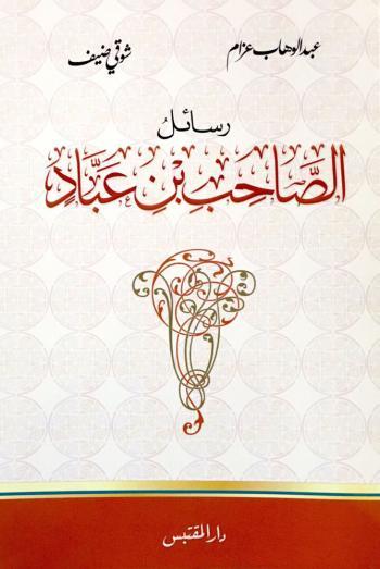 رسائل الصاحب ابن عباد
