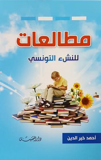 مطالعات للنشء التونسي