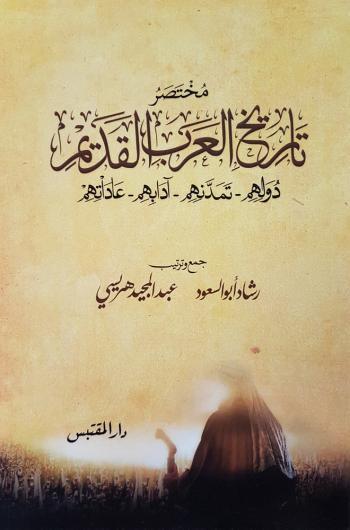 مختصر تاريخ العرب القديم
