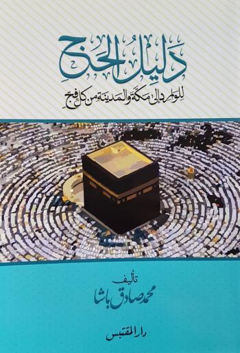 دليل الحج للزائر إلى مكة والمدينة من كل فج