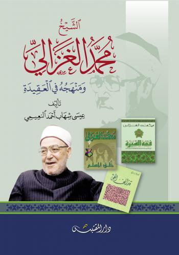 الشيخ محمد الغزالي ومنهجه في العقيدة