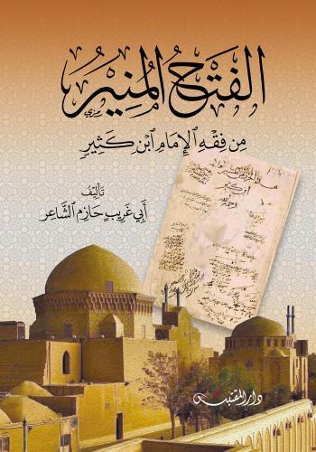 الفتح المنير من فقه الإمام ابن كثير
