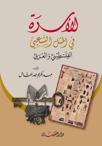 الأسرة في المثل الشعبي الفلسطيني والعربي