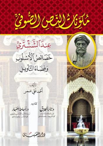 مكونات النص الصوفي عند الششتري