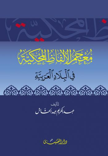معجم الألفاظ المحكية في البلاد العربية