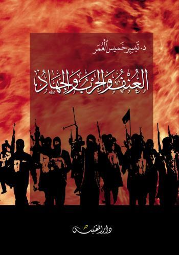 العنف والحرب والجهاد
