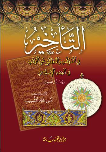 التأخير في المؤقت والمطلق عن الوقت في الفقه الإسلامي دراسة تأصيلية