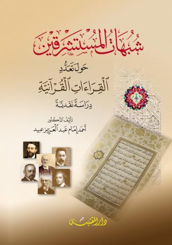 شبهات المستشرقين حول تعدد القراءات القرآنية