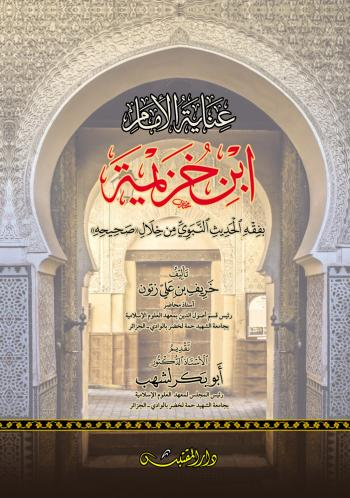 عناية الإمام ابن خزيمة بفقه الحديث من خلال صحيحه