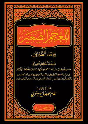 المعجم الصغير للطبراني / نسخة العراقي