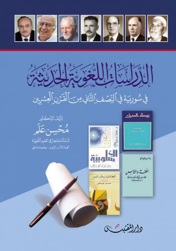 الدراسات اللغوية الحديثة في سورية