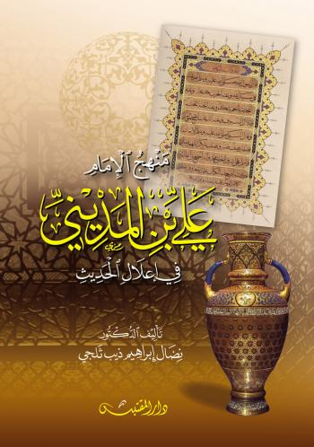منهج الإمام علي بن المديني في إعلال الحديث