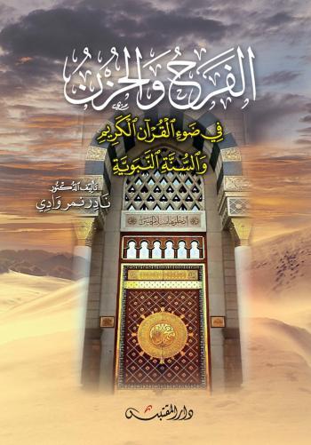 الفرح والحزن في ضوء القرآن الكريم والسنة النبوية