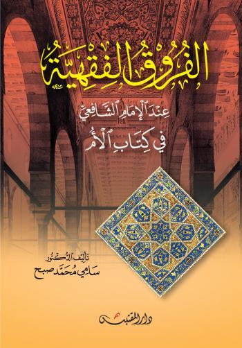 الفروق الفقهية عند الإمام الشافعي