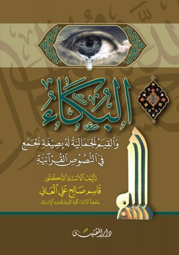 البكاء والقيم الجمالية له بصيغ الجمع في النصوص القرآنية