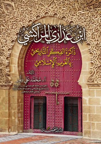 ابن عذاري المراكشي ذاكرة الفكر التاريخي بالغرب الإسلامي