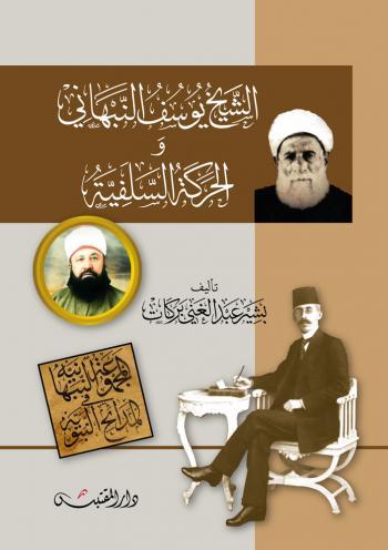 الشيخ يوسف النبهاني والحركة السلفية