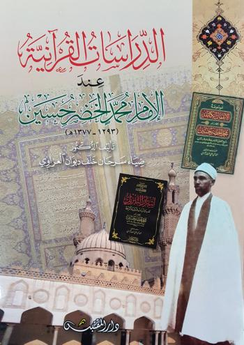 الدراسات القرآنية عند محمد الخضر حسين