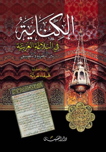 الكناية في البلاغة العربية بين النظرية والتطبيق