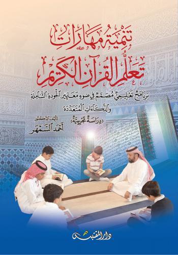 تنمية مهارات تعلم القرآن الكريم