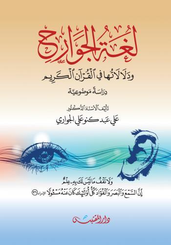 لغة الجوارح ودلالاتها في القرآن الكريم