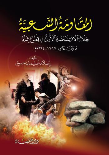 المقاومة الشعبية خلال الانتفاضة الأولى في قطاع غزة