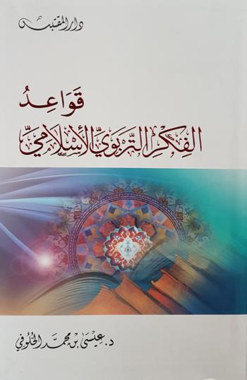 قواعد الفكر التربوي الإسلامي