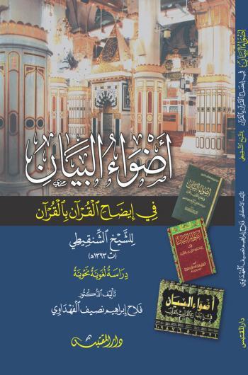 أضواء البيان في إيضاح القرآن بالقرآن للشيخ الشنقيطي