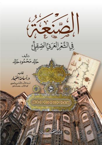 الصنعة في الشعر العربي الصقلي
