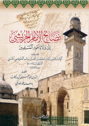 نصائح الإمام الخريشي إلى ولاة أمور المسلمين