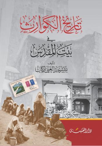 تاريخ الكوارث في بيت المقدس