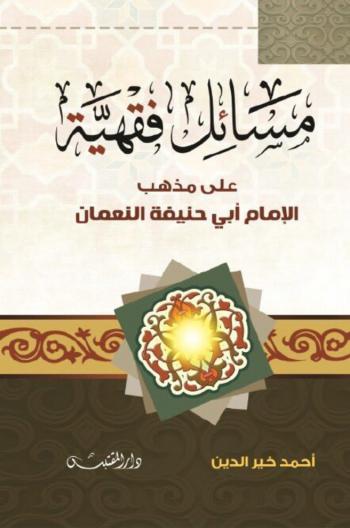 مسائل فقهية على مذهب الإمام أبي حنيفة النعمان