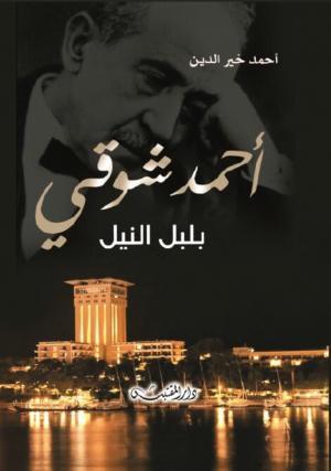 أحمد شوقي بلبل النيل