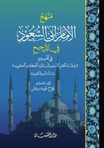 منهج الإمام أبي السعود في الترجيح في تفسيره (إرشاد العقل السليم إلى مزايا الكتاب الكريم)
