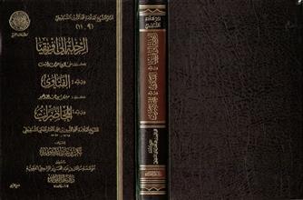 آثار الشيخ العلامة محمد الأمين الشنقيطي 9-11 الرحلة الى افريقيا ويليه الفتاوى
