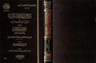 آثار الشيخ العلامة محمد الأمين الشنقيطي دفع إبهام الأضطراب عن آيات الكتاب