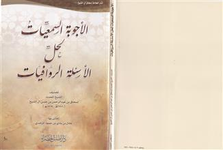 آثار العلامة إسحاق آل الشيخ (1)الأجوبة السمعيات لحل الأسئلة الروافيات