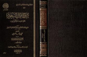 آثار الشيخ العلامة محمد الأمين الشنقيطي 5 شرح مراقي السعود المسمى نثر الورود 1