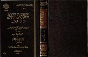 آثار الشيخ العلامة محمد الأمين الشنقيطي 5 شرح مراقي السعود المسمى نثر الورود 2
