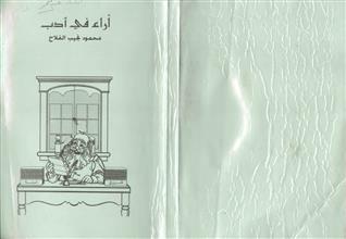 آراء في أدب محمود نجيب الفلاح